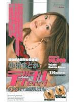 デジタルモザイク Vol.006 小沢まどか ダウンロード