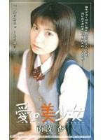 (mde021)[MDE-021] 愛しの美少女 ダウンロード