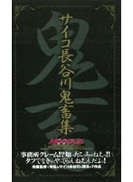 (mde027)[MDE-027] サイコ長谷川鬼畜集 ダウンロード