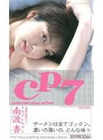 CP7 南波杏 ダウンロード