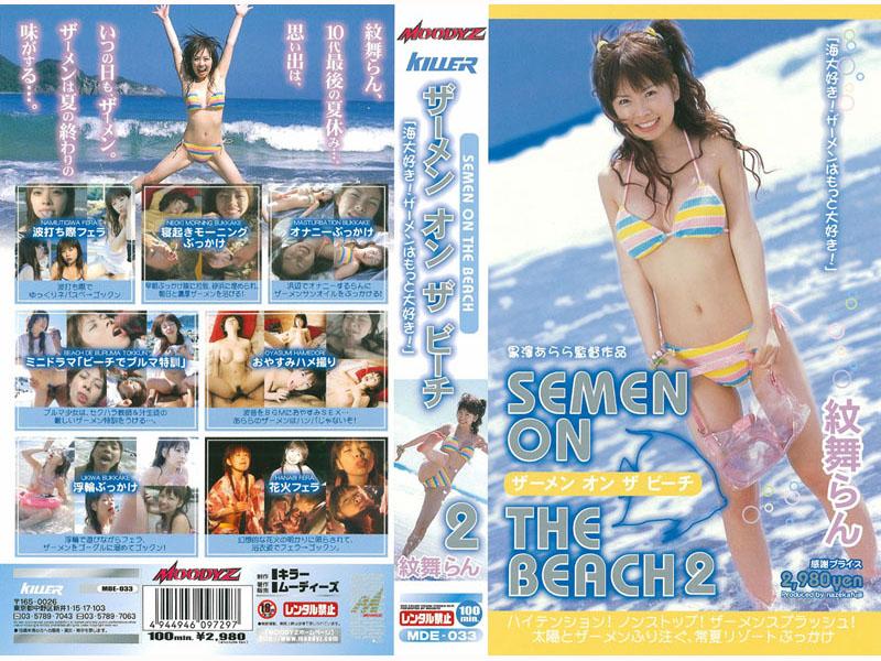 ロリの紋舞らん出演のH無料美少女動画像。SEMEN ON THE BEACH 2 紋舞らん