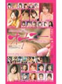 有名単体女優25人のオナニーばっかり集めました。
