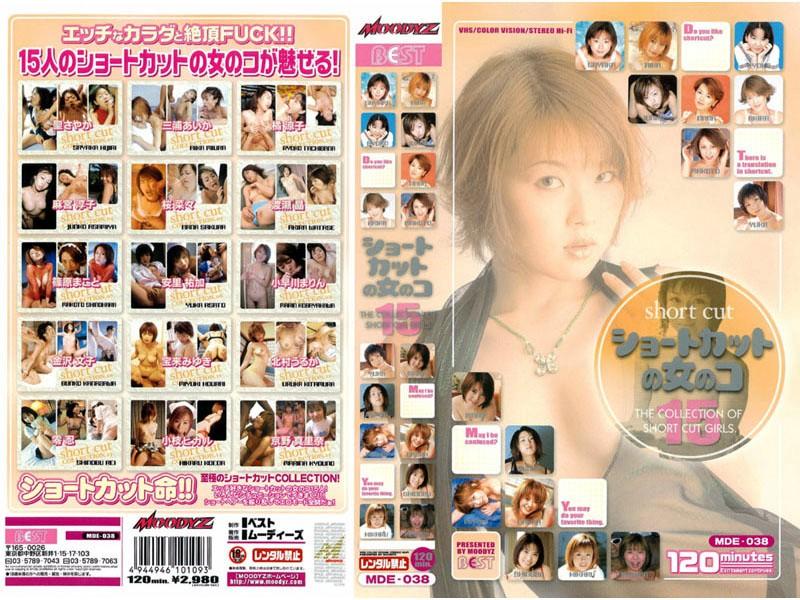 (mde038)[MDE-038] ショートカットの女のコ15 ダウンロード