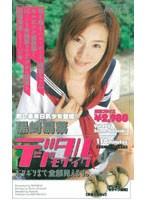 デジタルモザイク Vol.008 黒崎扇菜 ダウンロード