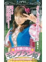(mde041)[MDE-041] 不思議の国のモンブラン姫 紋舞らん ダウンロード