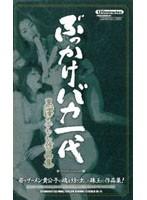 (mde042)[MDE-042] ぶっかけバカ一代 黒沢あらら作品集 ダウンロード