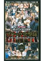 〜黒人ナンパの決定版〜 ブラック突撃隊 総集編 ダウンロード