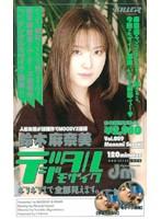 デジタルモザイク Vol.009 鈴木麻奈美 ダウンロード