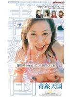 (mde055)[MDE-055] 青姦天国 ダウンロード