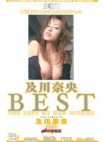 及川奈央 BEST