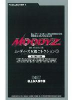 MOODYZ女優コレクション1 ダウンロード