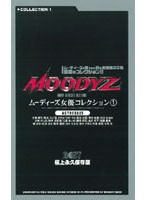 (mde064)[MDE-064] MOODYZ女優コレクション1 ダウンロード