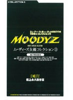 MOODYZ女優コレクション3 ダウンロード
