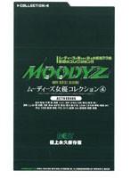 (mde074)[MDE-074] MOODYZ女優コレクション4 ダウンロード