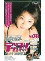 デジタルモザイク Vol.013 金沢文子 ダウンロード