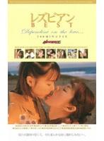 レズビアンBEST ダウンロード