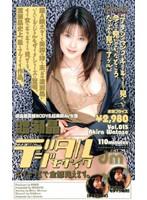 デジタルモザイク Vol.015 渡瀬晶
