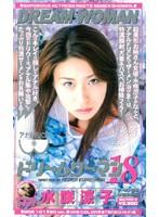 ドリームウーマン DREAM WOMAN VOL.18 水咲涼子 ダウンロード