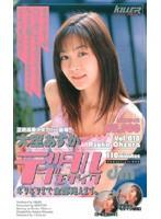 デジタルモザイク Vol.018 大空あすか ダウンロード