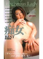 痴女BEST ダウンロード