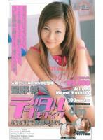 デジタルモザイク Vol.020 星野桃 ダウンロード