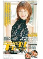 デジタルモザイク Vol.021 灘ジュン ダウンロード