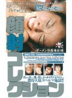 (mde130)[MDE-130] 顔射コレクション ダウンロード