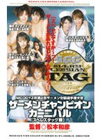 (mde134)[MDE-134] ザーメンチャンピオンカーニバル [スペレズタッグ戦] ダウンロード