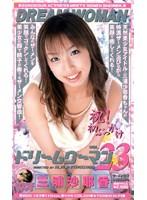 ドリームウーマン DREAM WOMAN VOL.23 三浦沙耶香 ダウンロード