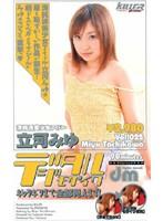デジタルモザイク Vol.025 立河みゆ ダウンロード