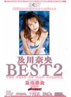 及川奈央 BEST 2 ダウンロード