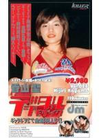 デジタルモザイク Vol.028 香山聖 ダウンロード