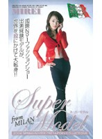 Super Model from MILAN MIREI ダウンロード