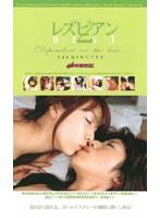 レズビアンBEST 2 ダウンロード