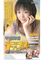 デジタルモザイク Vol.034 平山朝香 ダウンロード
