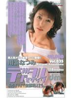 デジタルモザイク Vol.035 川浜なつみ ダウンロード