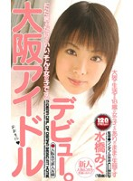 (mde221)[MDE-221] 大阪アイドルデビュー。 ダウンロード