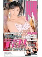 デジタルモザイク Vol.040 水咲ありみ ダウンロード