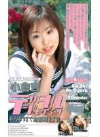 デジタルモザイク Vol.041 小倉杏 ダウンロード