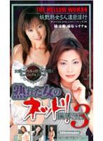 (mde244)[MDE-244] 熟れた女のネットリ濃厚SEX 3 ダウンロード