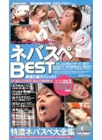 ネバスペBEST 精液口戯スペシャル!! ダウンロード