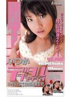 デジタルモザイク Vol.045 いつか ダウンロード