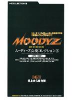 MOODYZ女優コレクション5 ダウンロード