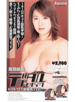デジタルモザイク Vol.049 舞岡結希 ダウンロード