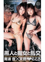(mde280)[MDE-280] 黒人と痴女と乱交 南波杏×天野こころ ダウンロード