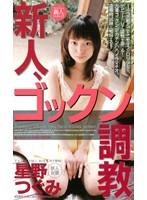 星野つぐみ/新人、ゴックン調教[動画/DVD]
