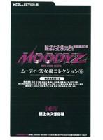 MOODYZ女優コレクション6 ダウンロード