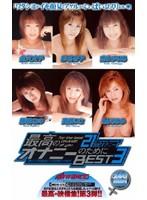 最高のオナニーのために 21世紀オナニー BEST 3 ダウンロード