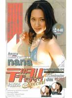 デジタルモザイク Vol.056 nana special ダウンロード