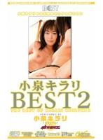 小泉キラリ BEST 2